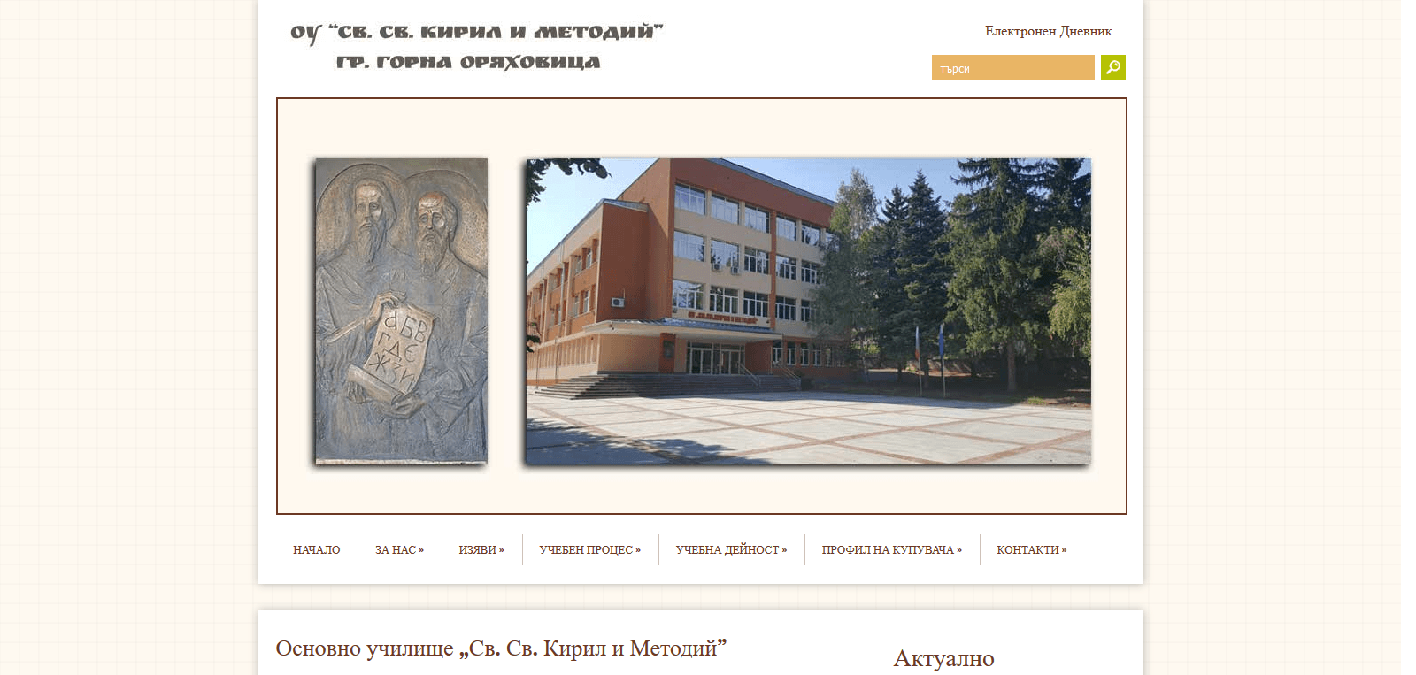 """Основно училище """"Св. Св. Кирил и Методий"""""""